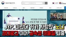JYP, 미란다 커가 사랑한 '노니'...과대광고 이어 금속성 이물질 검출