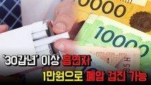 '30갑년' 이상 흡연자...1만원으로 폐암 검진 가능