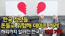 """""""한국 청년들, 돈들고 위험해 데이트 꺼려""""... 해외까지 알려진 한국의 연애 기피"""