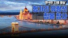'한국인 33명 탑승' 헝가리 유람선 침몰 참사