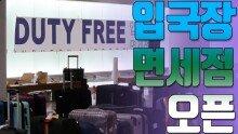 인천공항 입국장 면세점 오늘 오픈…한도 600달러