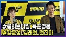 영화 '롱 리브 더 킹' 김래원, 조폭에서 목포영웅으로
