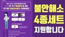 서울시, 나 홀로 여성 가구에 '불안해소 4종세트' 지원한다