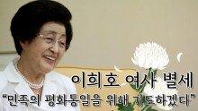 김대중 전 대통령 부인 이희호 여사 별세