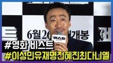 """영화 '비스트' 이성민, """"유재명과 연기 호흡 짜릿"""""""