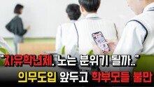"""""""자유학년제, 노는 분위기 될까 걱정""""... 의무도입 앞두고 학부모들 불만"""