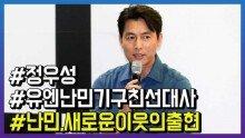 """배우 정우성, """"난민 문제로 '악플' 놀랐다"""""""