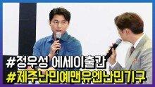 배우 정우성이 '난민'에 관한 에세이를 출간한 이유