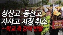 상산고·동산고 자사고 지정 취소 … 학교 측 강력 반발