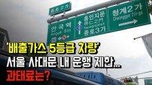 '배출가스 5등급 차량' 서울 사대문 내 운행 제한...과태료는?