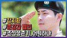"""""""술에 취해 기억이 없습니다""""...강지환 또 성파문"""
