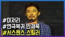 """연극 '미저리' 안재욱, """"죄송스럽고 부끄러워서 일 그만둘까 했다"""""""