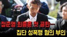 정준영·최종훈 첫 공판… 집단 성폭행 혐의 부인