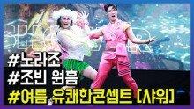 '샤워하는 듀오' 노라조, 신곡 '샤워'로 올여름 강타!
