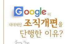 '구글'이 조직을 전격 개편했다!