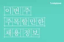 ❝ 이번 주 꼭 봐야 할 채용 기업 ❞ 2017.09.20~2017.09.26