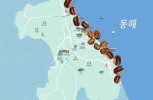 해안도시 강릉은 어떻게 커피의 본고장 되었나