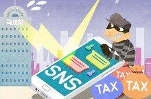 SNS마켓, 세금 구멍 `숭숭`