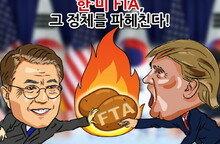 '뜨거운 감자' FTA 한미 양국 입장을 한눈에 정리한다!