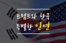 1999년 사업가인 트럼프가 한국을 찾은 이유