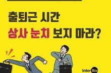 """[직대추-출퇴근 편] 상사 8% """"사원·대리, 상사보다 늦게 퇴근해야""""…부하직원의 생각은?"""