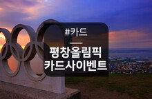 [카드사 이벤트] 평창동계올림픽 기념 카드사 이벤트