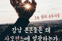 우리는 몰랐던 한국 부자들의 비밀 1가지