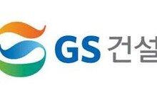 [취업] 2018 GS건설 공채 대비 기업 분석 리포트