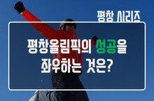 평창올림픽의 성공은 이것이 좌우한다?