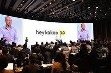 카카오의 3번째 발걸음 - 글로벌, 콘텐츠, AI, 블록체인
