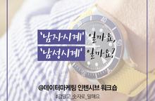 '남자시계'와 '남성시계' 사이에 숨겨진 엄청난 차이