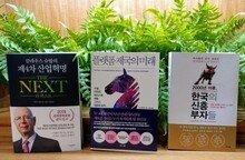 [오서현의 신간3책] 제4차 산업혁명 더 넥스트/플랫폼 제국의 미래/2000년 이후 한국의 신흥부자들