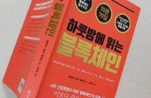 [서평] 하룻밤에 읽는 블록체인