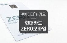 [에디터가 사용하는 카드 #1] 현대카드ZERO MOBILE (포인트형)