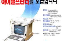 <브랜드 흥망사> 추억으로 남은 온라인 문화의 고향, PC통신 하이텔