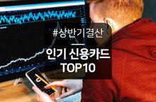 [2018년 상반기 결산] 인기 신용카드 순위 TOP 10