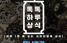 [하루1캔 경제 상식] 오늘의 용어는 '톱니효과'