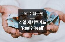 리얼 캐시백 카드, Sh수협은행 Real? Real! 카드