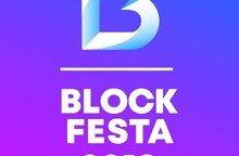 '2018 블록페스타', 전세계 블록체인 리더가 한 자리에 모인다