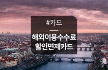 프로여행러 추천! 해외여행 신용·체크카드