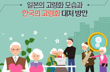 일본의 고령화 모습과 한국의 고령화 대처방안