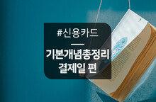 [신용카드 기본 용어·개념] 신용카드 결제일은 언제가 좋을까?