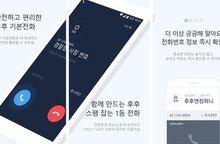 추석 연휴, 부모님 스마트폰을 위한 추천 앱