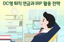 DC형 퇴직연금과 IRP 활용 전략