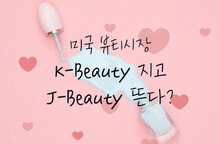 한국 화장품, '일본'에 밀리고 있다?