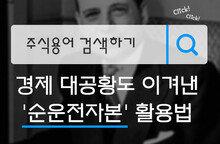 워런 버핏의 스승이 '대공황'을 이긴 비결