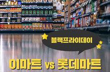 """마트판 블프 경쟁, """"이마트 VS 롯데마트 당신의 선택은?"""