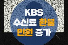 나도 모르게 내던 KBS 수신료, 환불받을 수 있다?