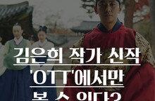 '시그널, 싸인'의 김은희 작가 새 드라마는 TV에서 볼 수 없다