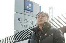 """""""GM은 부도내고 한국 떠나라"""""""